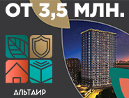 ЖК «Альтаир» в Химках Готовые квартиры от 3.5 млн руб.
